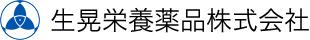 生晃栄養薬品株式会社